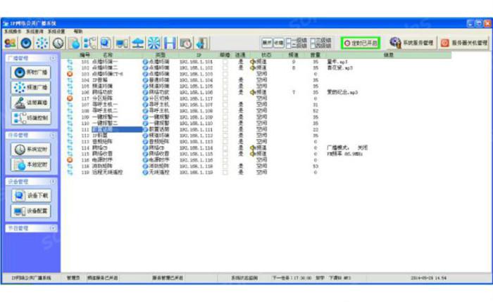 IP网络广播系统软件 (分控软件)
