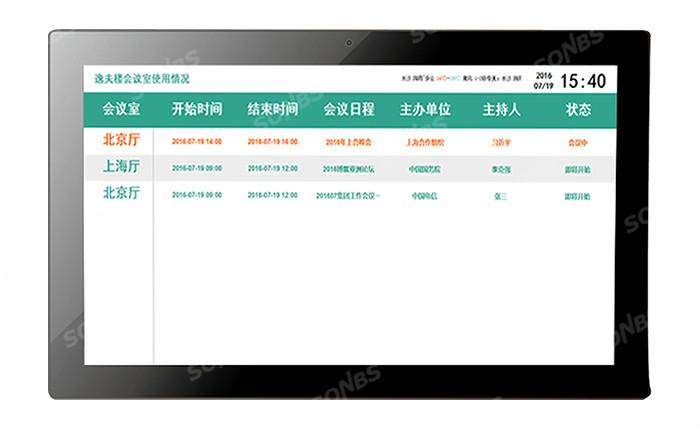 32寸壁挂式会议信息发布终端(Android)电容触摸