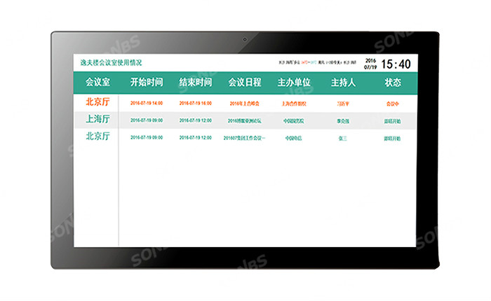 21.5寸壁挂式会议信息发布终端(Android)电容触摸