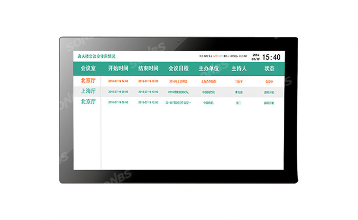 15.6寸壁挂式会议信息发布终端(Android)电容触摸