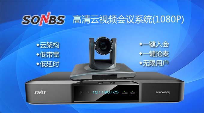 SONBS 高清云视频会议系统-满足您随时随地的面对面沟通
