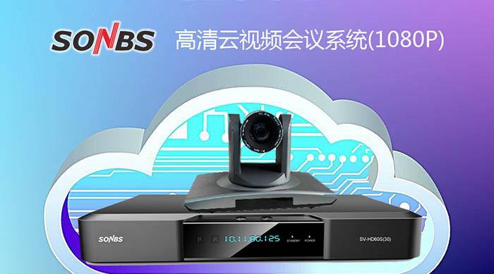SONBS 高清云视频会议系统-跨地域企业面对面会议沟通解