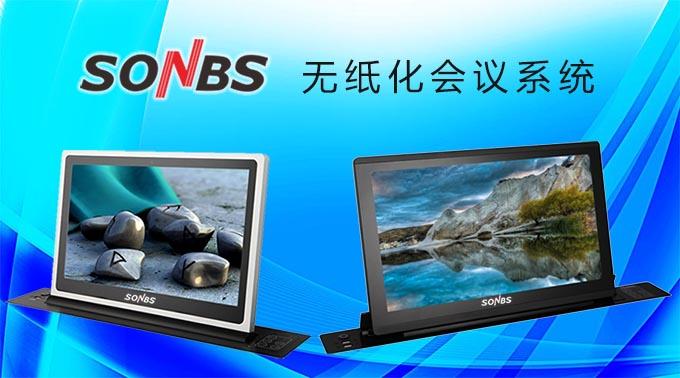 SONBS新品推荐:无纸化会议系统-打造顶尖的音视频平台