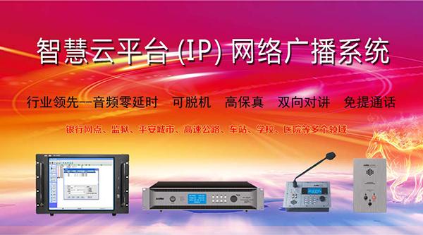 SONBS 智慧云平台(IP)网络广播系统-业内无可比拟的超强功能