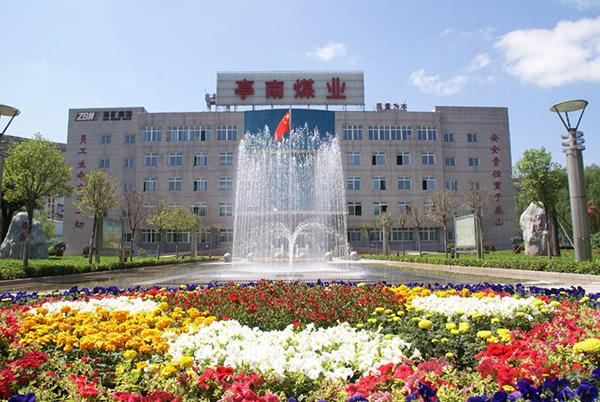 SONBS-昇博士广播会议系统成功用于陕西亭南煤业