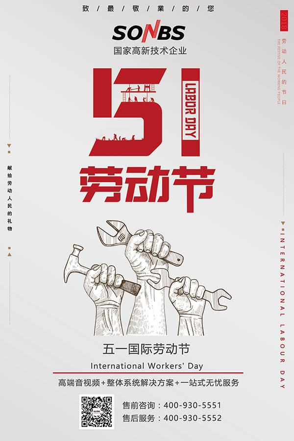 SONBS-昇博电子劳动节放假通知