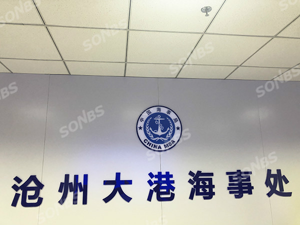SONBS 昇博士数字会议系统成功应用于沧州大港海事局