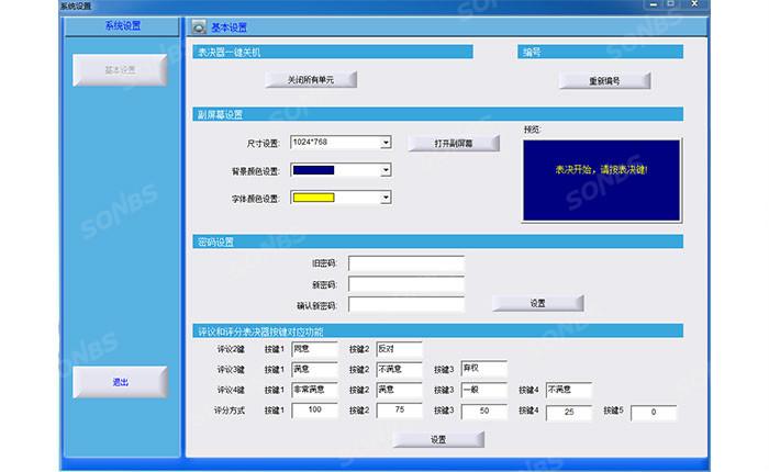 微功率无线网络表决系统管理软件