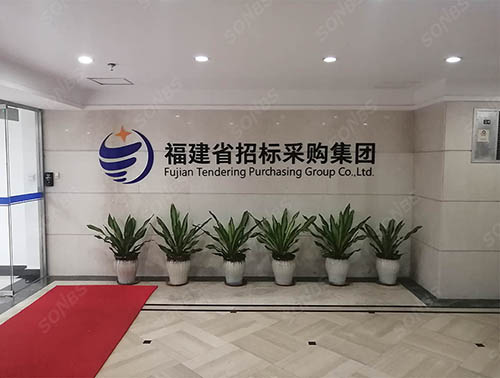 SONBS 数字会议系统成功应用于福建省招标采购集团有限公司