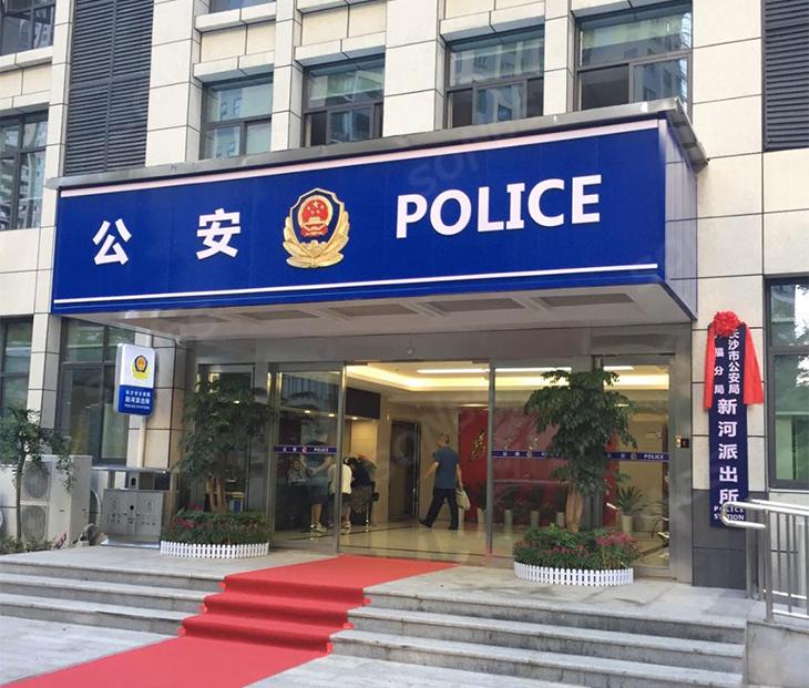 SONBS 智能交互式无纸化会议系统成功应用于湖南省长沙市开福区新河派出所