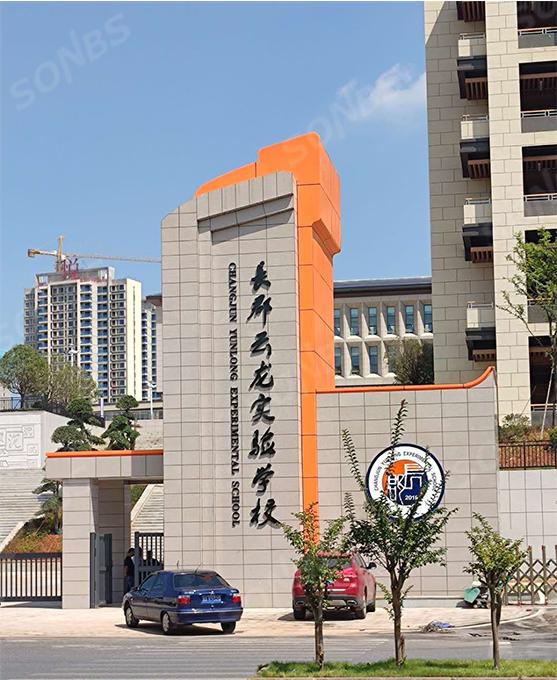 SONBS 数字会议扩声系统成功应用于湖南省长郡云龙实验学校