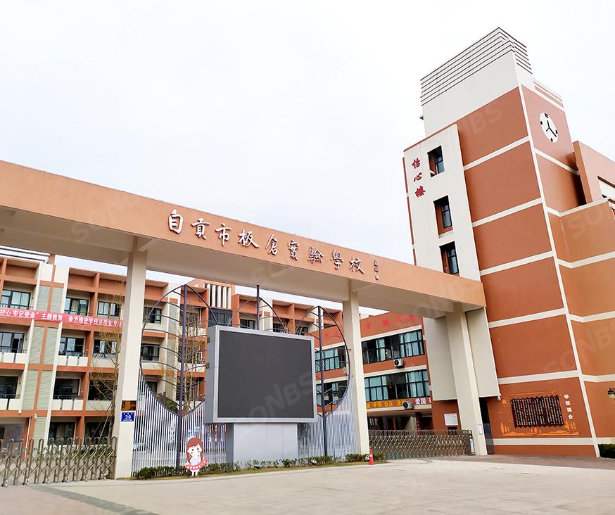SONBS 专业会议扩声系统及IP网络广播系统成功应用于四川省自贡市板仓试验