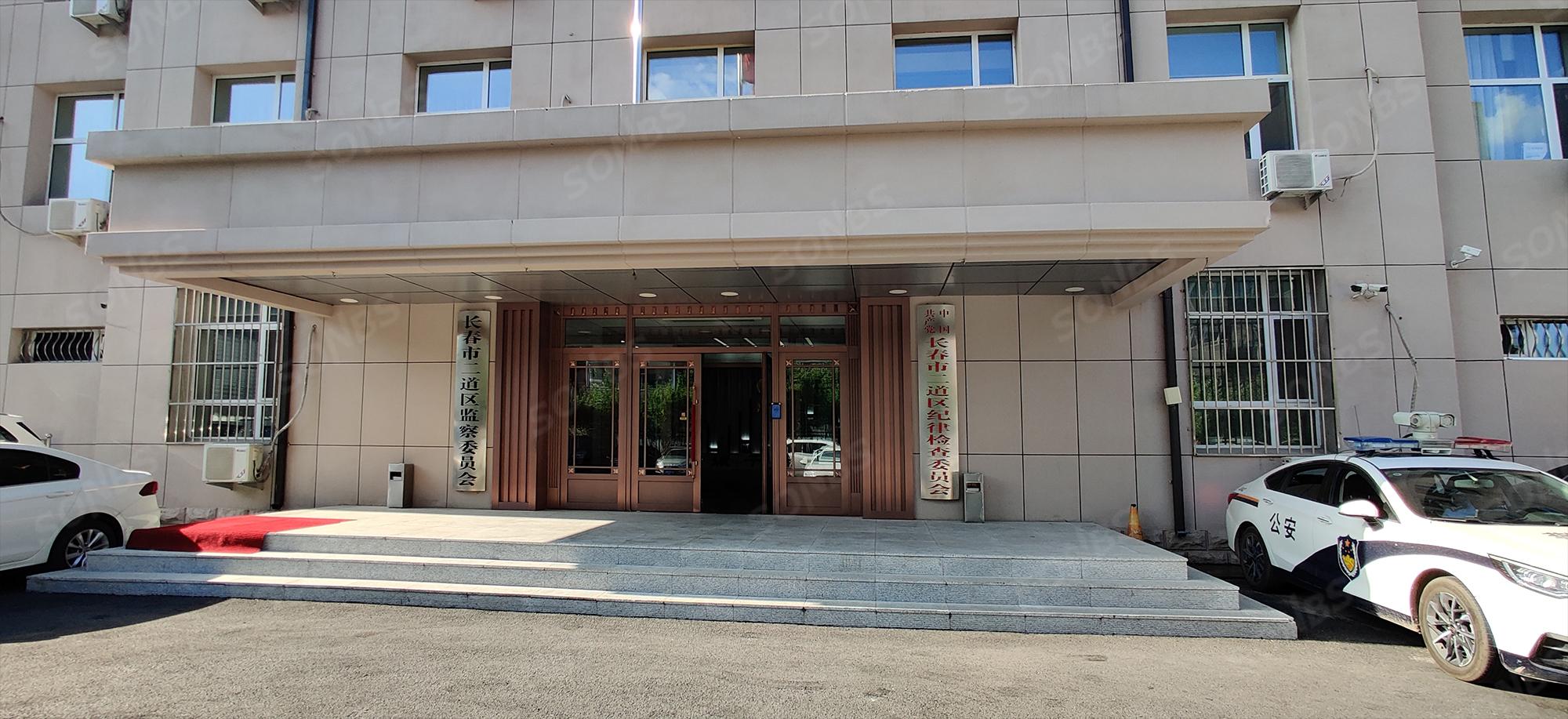 SONBS 智能交互式无纸化会议系统成功应用于长春市二道区纪律检查委员会