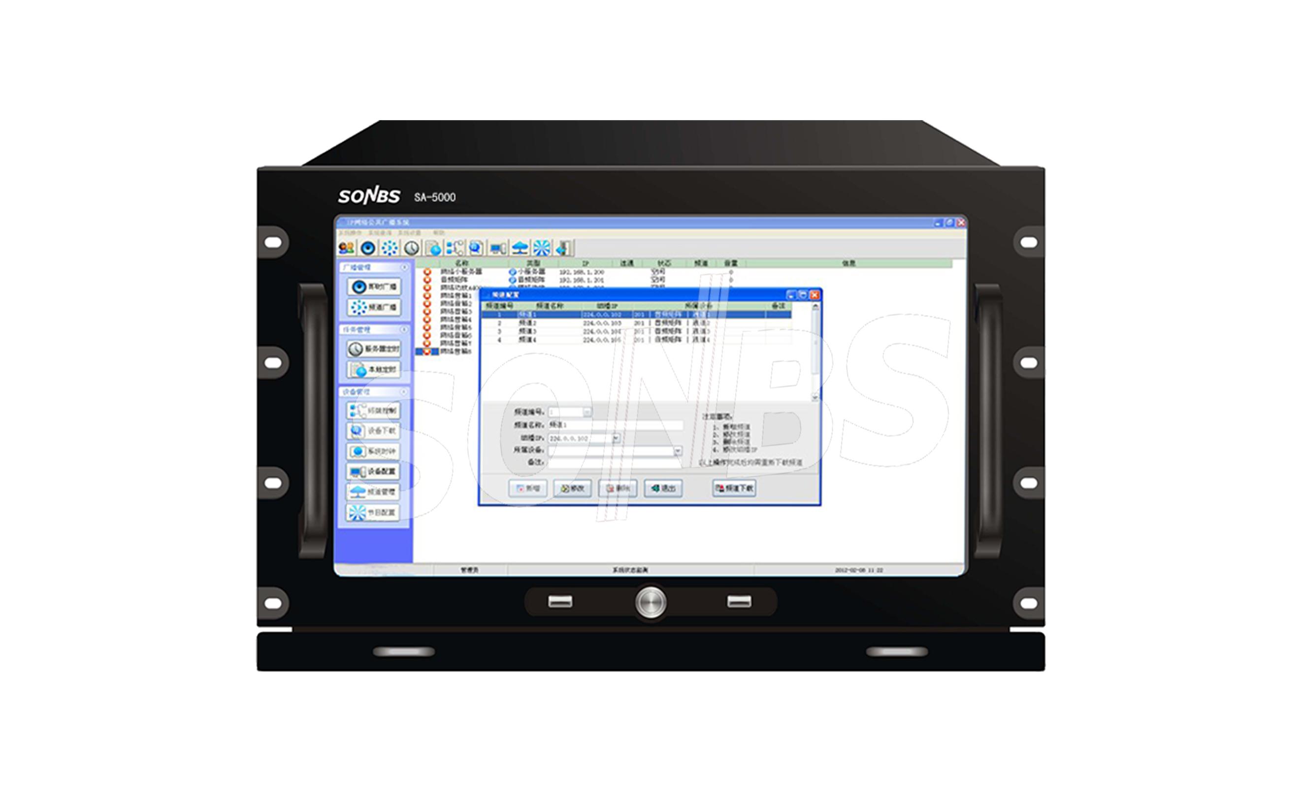 智慧云平台网络触摸屏服务器(17寸、内置抽拉键盘)