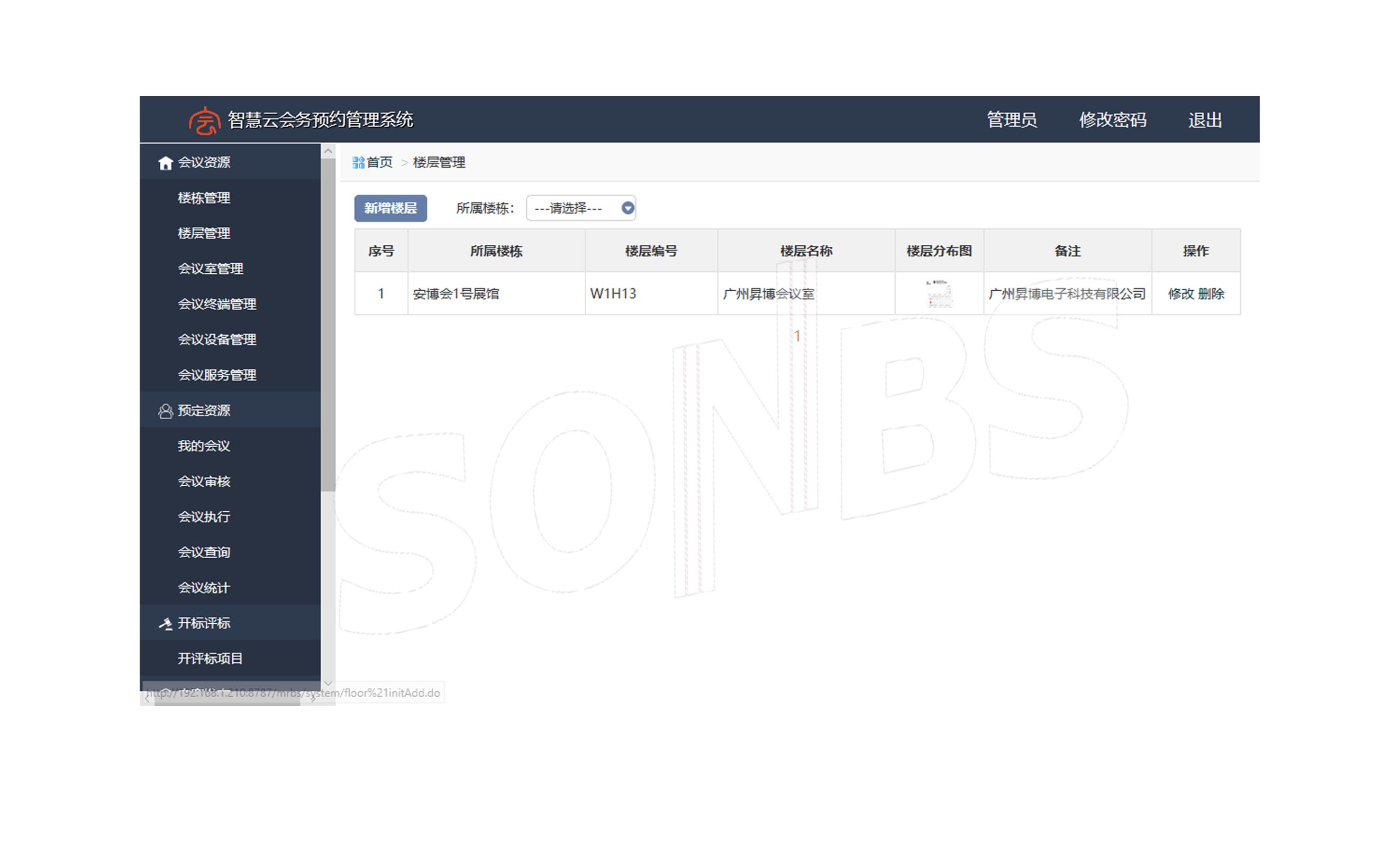 会议预约系统软件(内部网络使用)