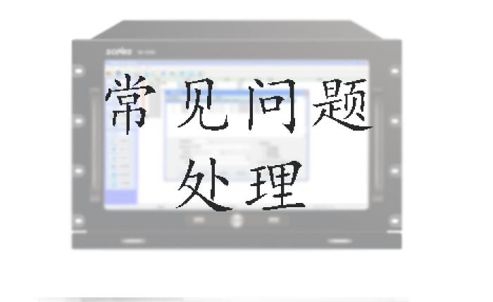 智慧云IP广播常见问题处理