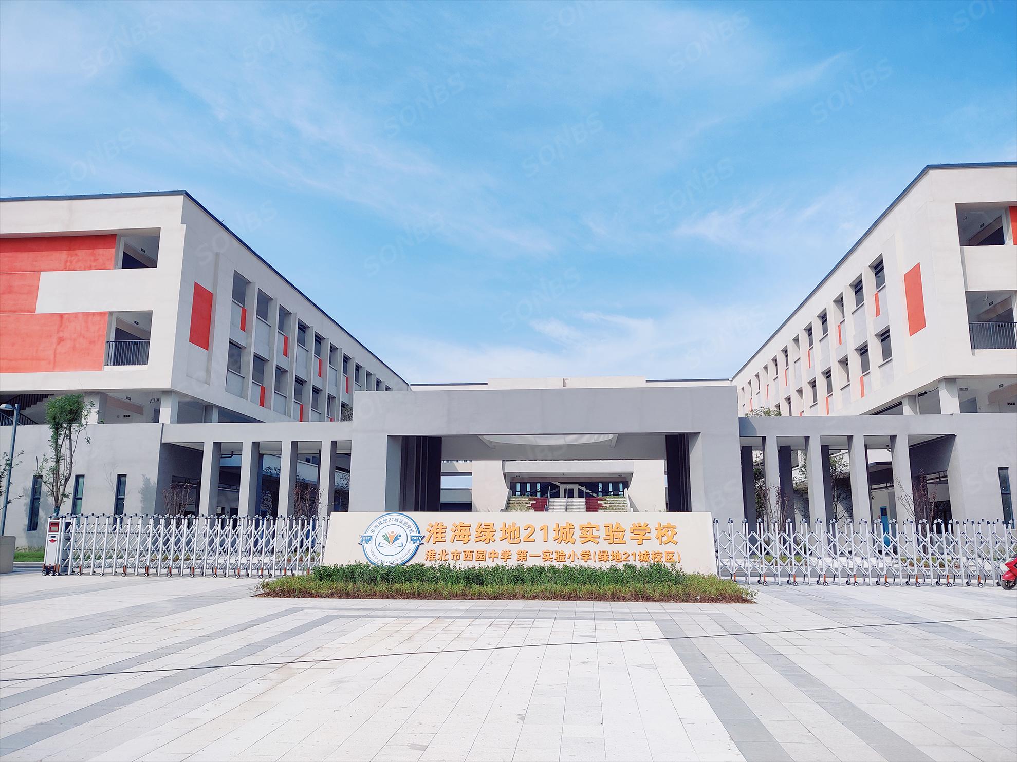 SONBS 高可靠IP网络广播系统成功应用于安徽省淮北市淮海绿地21城实验学校